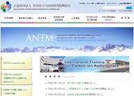 医用原子力技術研究振興財団のホームページです。