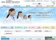 放射線医学総合研究所のホームページです。