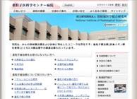 放射線医学総合研究所病院のホームページです。