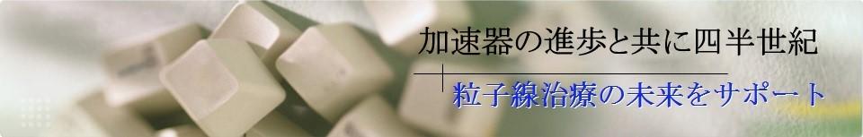重粒子線関連研究開発業務(製品のご案内)のメインイメージです。
