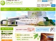 九州国際重粒子線がん治療センターのホームページです。