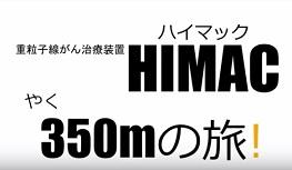重粒子線がん治療装置HIMAC(ハイマック)の紹介です。